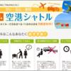 【体験レポート】 子連れでグアム&パラオへ海外旅行4
