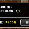 第49話 夢袋(松) 購入