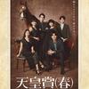 2020 天皇賞(春)