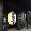 親和苑*熊本県阿蘇内牧温泉