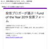 投信ブロガーが選ぶ!Fund of the Year 2019に投票しました
