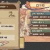 【妖シ幻想郷】攻略⑥第7話。地盤ドロップを求め紅蓮火山に行く!