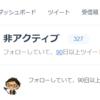 Twitterフォロワーのアカウント獲得術