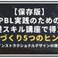 【保存版】PBL実践のための基礎スキル講座で得た、授業づくり5つのヒント!ーインストラクショナルデザインの理論ー