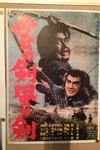 『雲の剣 風の剣』(1963/東映/80分)