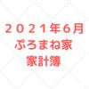 【5人家族の家計簿公開】2021年6月度の家計簿。26万円の支出でした。