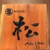 レストラン Matsu という選択