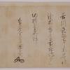 室町将軍家御教書(『朽木家古文書』62 国立公文書館)