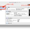 VirtualBox クローン ガイド付きモード(すべてをクローン)