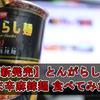 【新発売】とんがらし麺 うま辛麻辣麺を食べてみた!