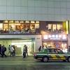珈琲茶館 集 プレミアム 渋谷駅前店