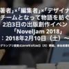小説ハッカソン「Noveljam2018」に参加するぞ