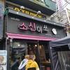 新村の美味しいカルビの店