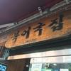 20190615 韓国レオコン旅行2日目(1)