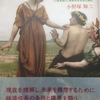 【書評】 「経済史」 小野塚知二 (有斐閣) Part3