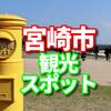 宮崎県宮崎市のふるさと納税はハーブうなぎ蒲焼 3種の鶏の炭火焼セット チキン南蛮 宮崎牛カレーセットなどが人気のようです。 観光スポットについてシェアします。