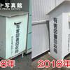 上越線(吾妻線)渋川駅の有害図書回収箱、12年後のビフォーアフター
