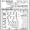 Ferrari Japan株式会社 第11期決算公告