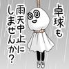 表ソフトの大敵、湿気で絶不調?雨の4.17奈良レイティングカップ