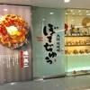 関西国際空港 「ぼてぢゅう」はプライオリティパス利用で3400円分無料!