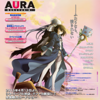 劇場アニメ『AURA 〜魔竜院光牙最後の闘い〜』を観てきた