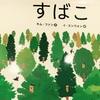 「すばこ」を読んで(2017年読書感想文課題図書)