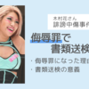 木村花さんを誹謗中傷した男性が侮辱罪で書類送検された件について