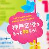 【神戸空港開港12周年記念イベント】2月の3連休、ウルトラマンにも会えるこんなイベントが!