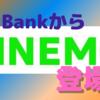 SoftBankの格安プランは「LINENO(ラインモ)」!〜やっぱり揃えてきた 通話定額無しで「2,480円」〜