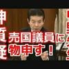 中野幹事長の正論
