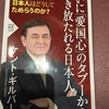 15本目〜ユタ眼鏡じゃない方の人〜新書千本ノック