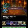 level.1213【???系無し・12ターン以内】魔王たちへの挑戦3へ挑戦