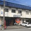 【2019年11月】金沢市の本格横濱家系ラーメン店【海誠家】(かいせいや)がオープン!