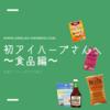 【初アイハーブさんへ】何を買おう? 〜食品編〜 人気の定番アイテムおすすめまとめ iHerb