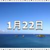 【1月22日 記念日】カレーライスの日/カレーの日〜今日は何の日〜
