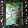 オクラチップス(サワークリーム&オニオン)を食べた感想【タイ】