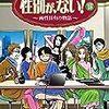 新井祥先生の漫画を読んで、自分の性とも向き合った話。