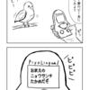 4コマ漫画「こうですか?わかりません」18話