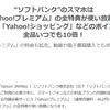 ソフトバンクユーザーはヤフオクプレミアム会員¥499が無料に!