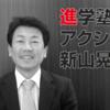 広島県の受付塾(1塾登録)