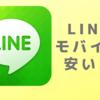 LINEモバイルへ変更して最初の請求書が400円台でした!LINEモバイルに変えてよかったこと5つ