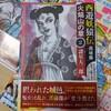 新刊・西遊妖猿伝・火焰山の章・2巻!
