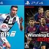 【徹底比較】FIFA19とウイイレ2019の違いは?どっちが神ゲーか?