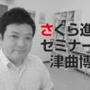 宮崎県の受付塾(1塾登録)