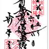 妙本寺の御首題(鎌倉市)〜滅亡された頼朝の有力御家人「比企一族」が眠る霊跡寺院