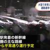 10月1日首都圏!千葉茨木県JR線運転見合わせ、計画運休台風16号運行情報
