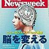 Newsweek (ニューズウィーク日本版) 2019年03月19日号 ニューロフィードバック革命 脳を変える/映画が沈黙したフレディの悲劇