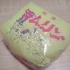 「ラムリン」ってお菓子を食べました。【今治市】
