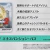 『ゼノブレイド2』エキスパンション・パスが発売予定