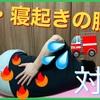 つらすぎる!寝起き・朝に腰痛が起こる原因とストレッチと体操を紹介